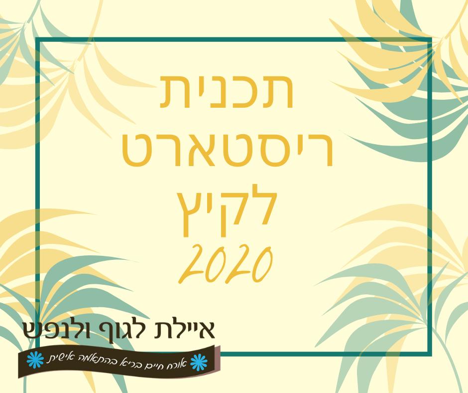 ריסטארט לקיץ 2020