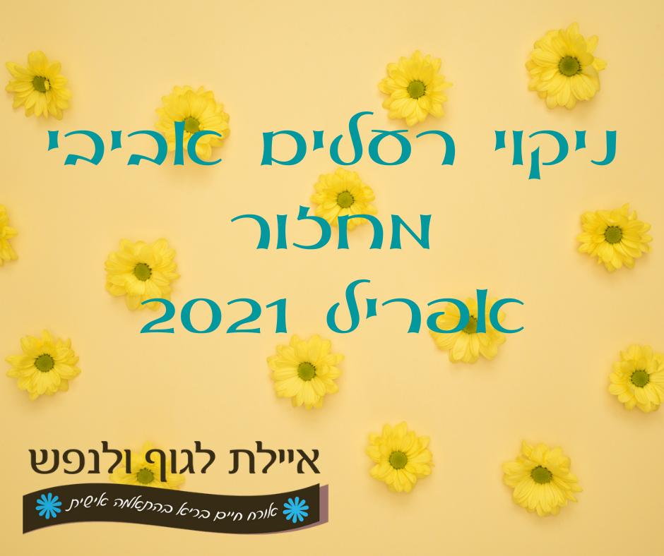 ניקוי רעלים אביבי 2021